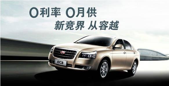上汽通用汽车金融 -吉利 国民的骄傲企业,中国人自己的车高清图片